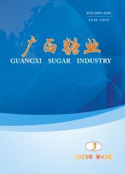 《广西糖业》