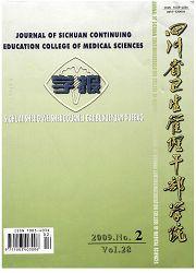 《四川省卫生管理干部学院学报》
