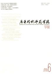 《广东技术师范学院学报》