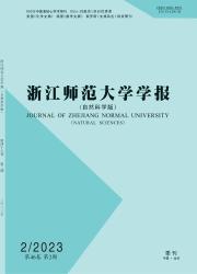 《浙江师范大学学报:自然科学版》