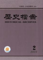 《历史档案》