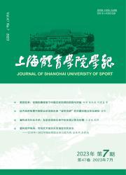 《上海体育学院学报》