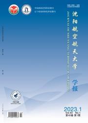 《沈阳航空航天大学学报》