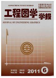 《工程图学学报》