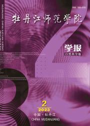 《牡丹江师范学院学报:自然科学版》