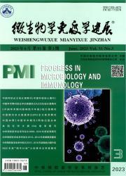 《微生物学免疫学进展》