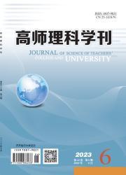 《高师理科学刊》