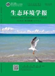 《生态环境学报》