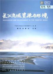 《长江流域资源与环境》