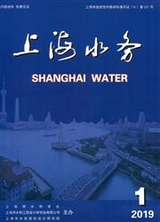 《上海水务》