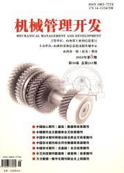 《机械管理开发》