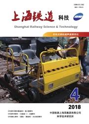 《上海铁道科技》