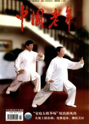《中国老年》