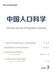 《中国人口科学》