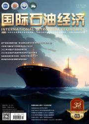 《国际石油经济》