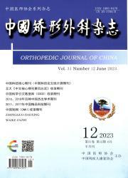 《中国矫形外科杂志》