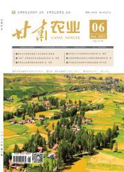 《甘肃农业》