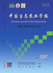 《中国生态农业学报》
