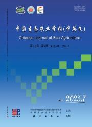 中国生态农业学报(中英文)