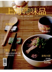 《上海调味品》