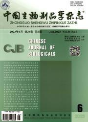《中国生物制品学杂志》