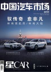 《中国汽车市场》
