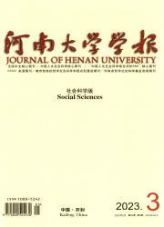 《河南大学学报:社会科学版》