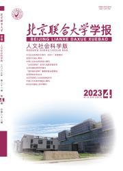 《北京联合大学学报:人文社会科学版》