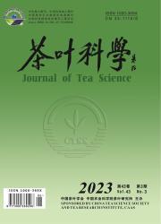 《茶叶科学》