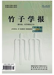 《竹子研究汇刊》