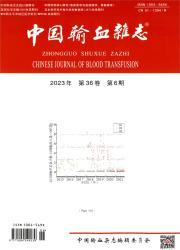 《中国输血杂志》
