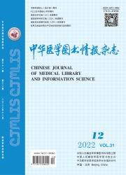 《中华医学图书情报杂志》