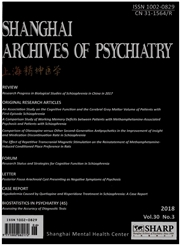 《上海精神医学》