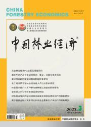 《中国林业经济》