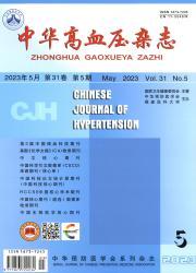《中华高血压杂志》