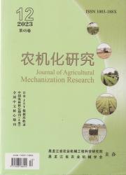 《农机化研究》