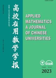 《高校应用数学学报:A辑》