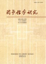 《图书馆学研究》