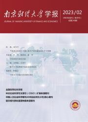 《南京财经大学学报》