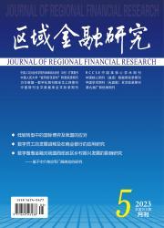 《区域金融研究》