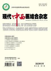 《现代中西医结合杂志》