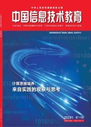 《中国信息技术教育》
