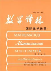 《数学译林》