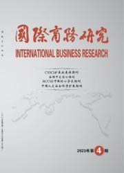 《国际商务研究》