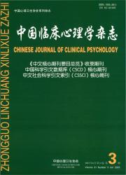 《中国临床心理学杂志》