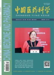 《中国医药科学》