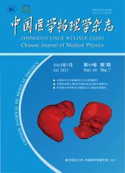 《中国医学物理学杂志》