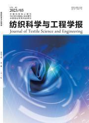 《纺织科学与工程学报》