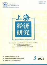 《上海经济研究》