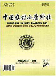 《中国农村小康科技》
